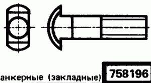 Код классификатора ЕСКД 758196