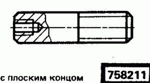 Код классификатора ЕСКД 758211