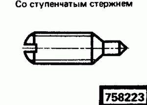 Код классификатора ЕСКД 758223