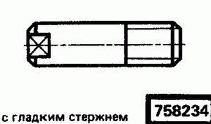Код классификатора ЕСКД 758234