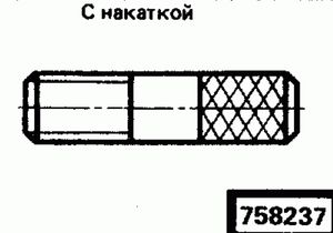 Код классификатора ЕСКД 758237