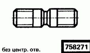 Код классификатора ЕСКД 758271