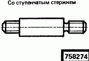 Код классификатора ЕСКД 758274