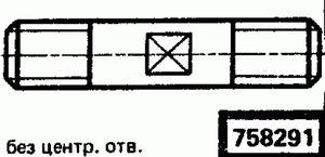 Код классификатора ЕСКД 758291