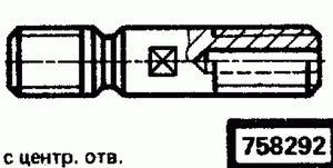 Код классификатора ЕСКД 758292