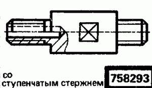 Код классификатора ЕСКД 758293