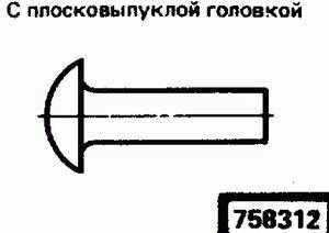Код классификатора ЕСКД 758312