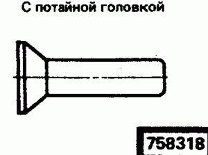 Код классификатора ЕСКД 758318
