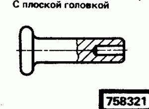 Код классификатора ЕСКД 758321
