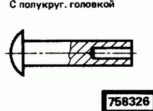 Код классификатора ЕСКД 758326