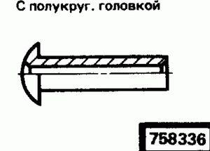 Код классификатора ЕСКД 758336