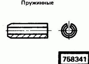 Код классификатора ЕСКД 758341