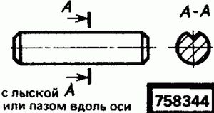 Код классификатора ЕСКД 758344