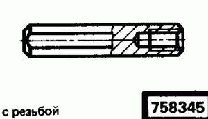 Код классификатора ЕСКД 758345
