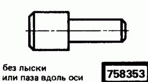 Код классификатора ЕСКД 758353