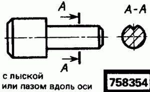 Код классификатора ЕСКД 758354