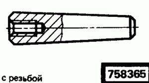 Код классификатора ЕСКД 758365