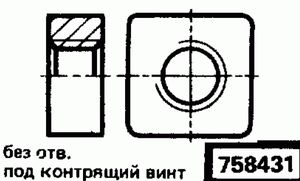 Код классификатора ЕСКД 758431
