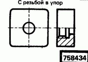 Код классификатора ЕСКД 758434