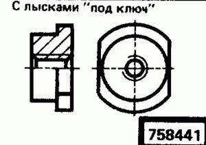 Код классификатора ЕСКД 758441