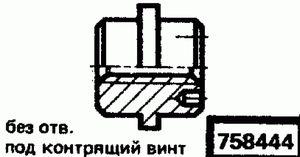 Код классификатора ЕСКД 758444