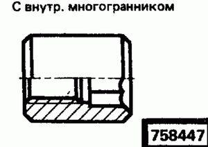 Код классификатора ЕСКД 758447