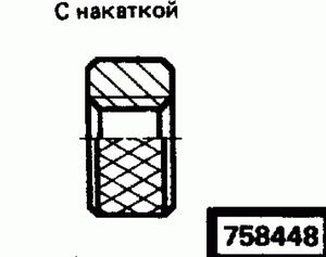 Код классификатора ЕСКД 758448