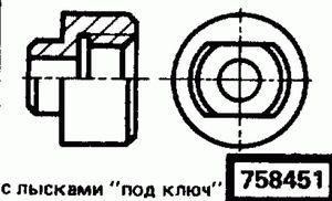 Код классификатора ЕСКД 758451