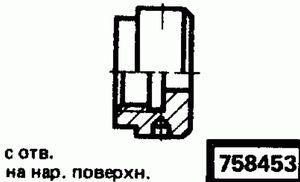 Код классификатора ЕСКД 758453