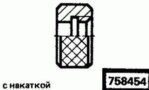 Код классификатора ЕСКД 758454