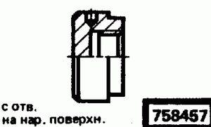 Код классификатора ЕСКД 758457