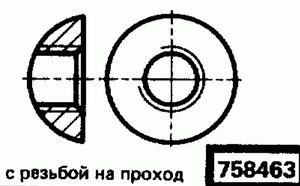 Код классификатора ЕСКД 758463