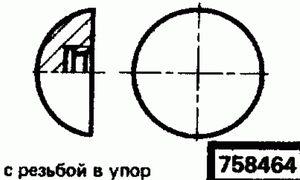 Код классификатора ЕСКД 758464