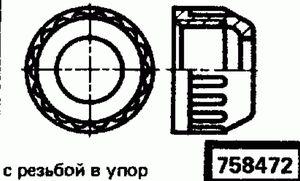 Код классификатора ЕСКД 758472