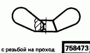 Код классификатора ЕСКД 758473