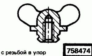 Код классификатора ЕСКД 758474