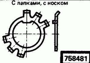 Код классификатора ЕСКД 758481