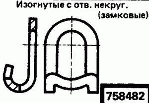 Код классификатора ЕСКД 758482