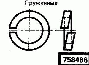 Код классификатора ЕСКД 758486