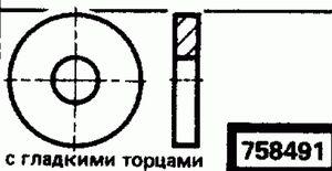Код классификатора ЕСКД 758491