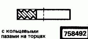 Код классификатора ЕСКД 758492