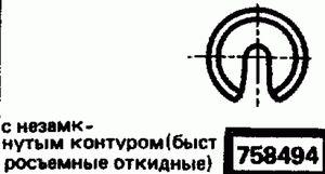 Код классификатора ЕСКД 758494