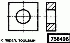 Код классификатора ЕСКД 758496