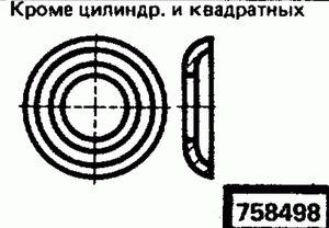 Код классификатора ЕСКД 758498