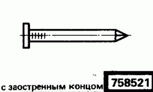 Код классификатора ЕСКД 758521