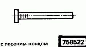 Код классификатора ЕСКД 758522