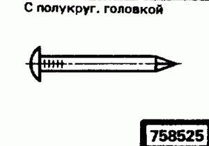 Код классификатора ЕСКД 758525
