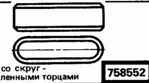 Код классификатора ЕСКД 758552