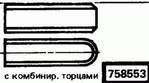 Код классификатора ЕСКД 758553
