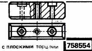 Код классификатора ЕСКД 758554